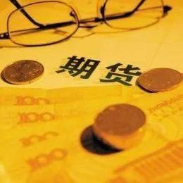 这家上市公司总经理带头炒期货:遇上黄金牛市 4个月已大赚4.5亿!