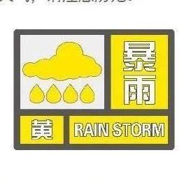 江苏发布暴雨黄色预警!这些地区将有强对流天气