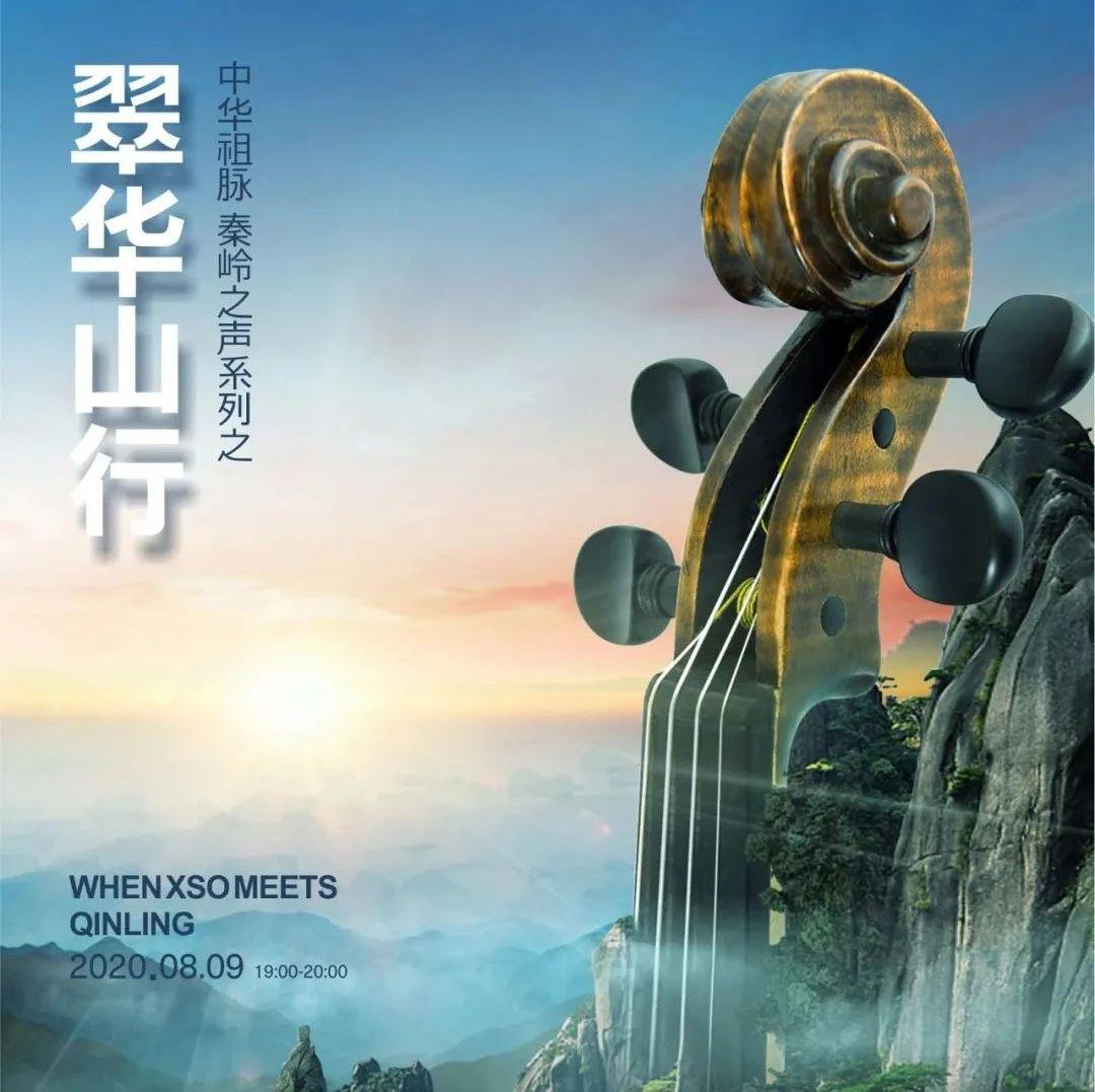 中华祖脉·秦岭之声|携乐器与歌喉,向翠华山行