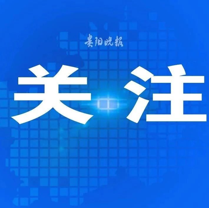 圆满收官!贵阳市普通高中网招共录取考生17369人