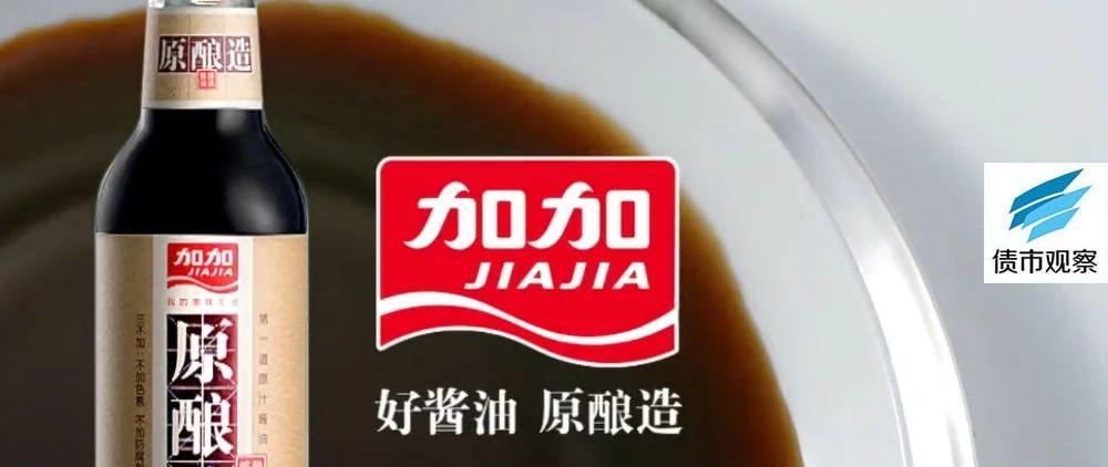 """90亿""""酱油第一股""""ST加加摘帽罗生门"""