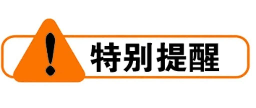 锦州市市场监督管理局提醒: 千万不要随便采摘和食用这种食物~