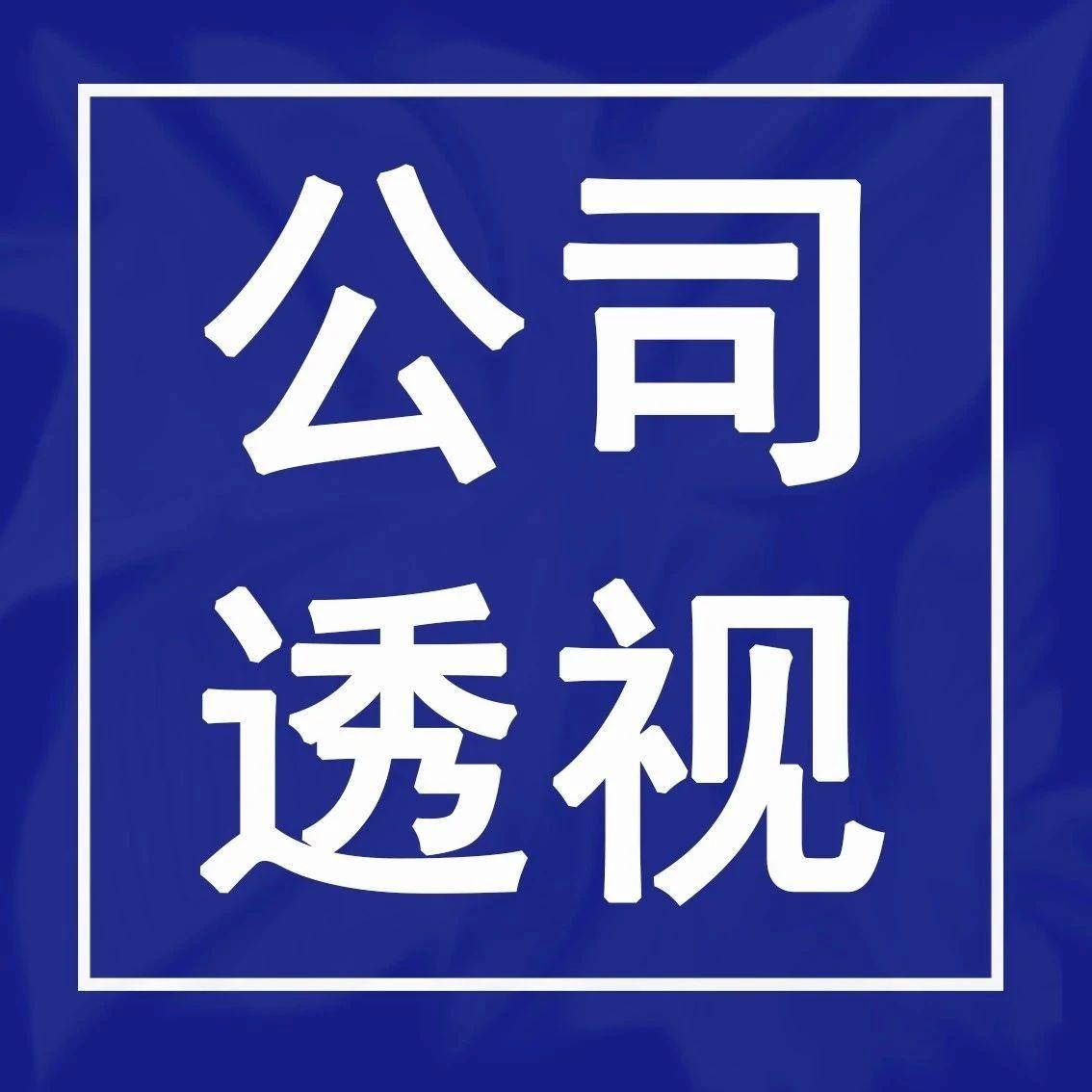 新三板 | 一图读懂华阳变速:汽车变速器零部件制造企业 客户有东风汽车