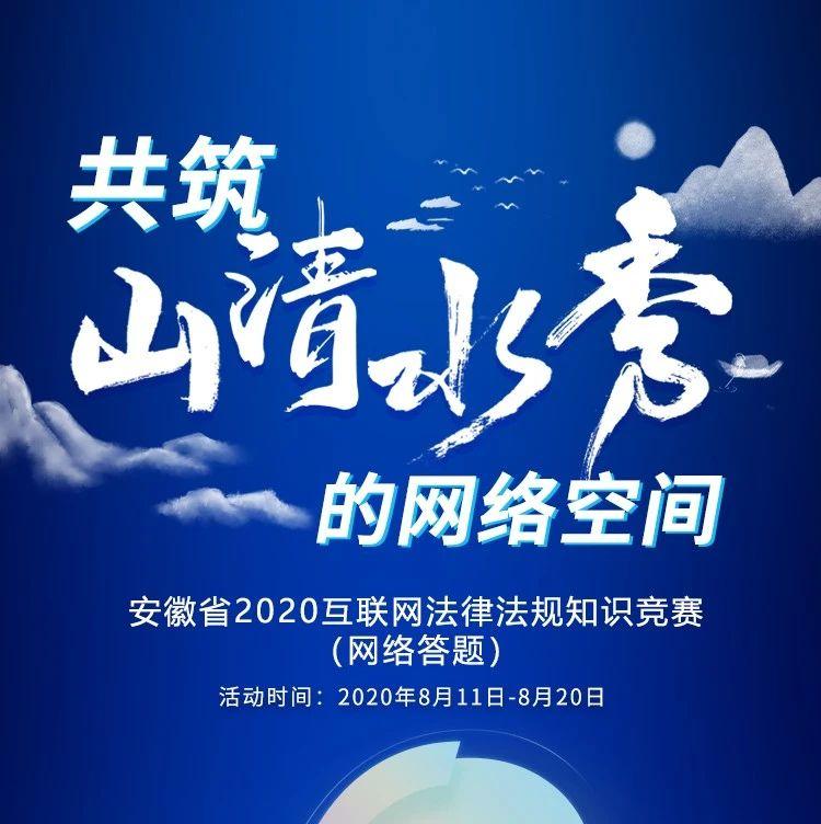 倒计时3天!安徽省互联网法律法规知识竞赛网络答题即将开始!