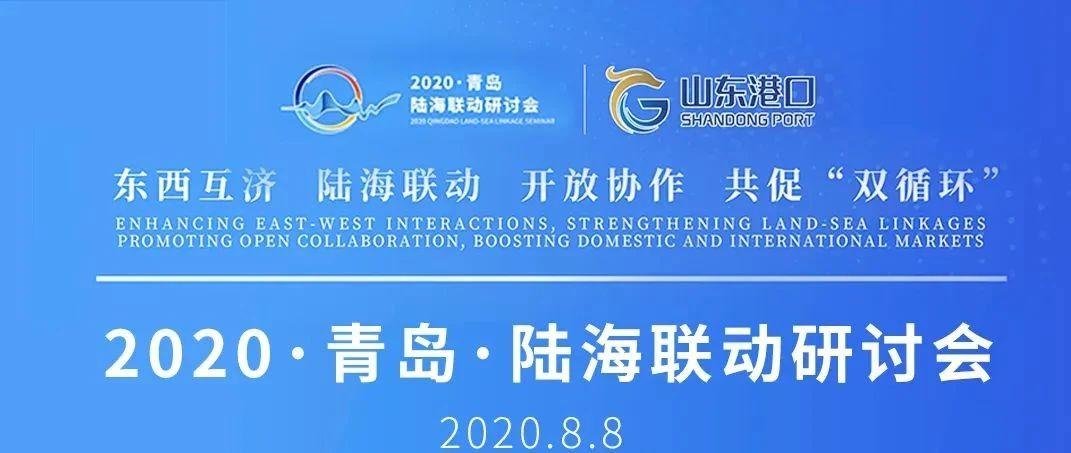2020·青岛·陆海联动研讨会举行