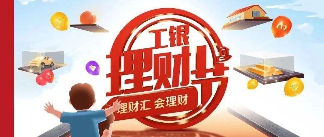中国工商银行举办第四届工银理财节活动