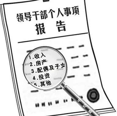 胡锡进:作为公职人员,我们是如何受到出国和财产申报管理的?