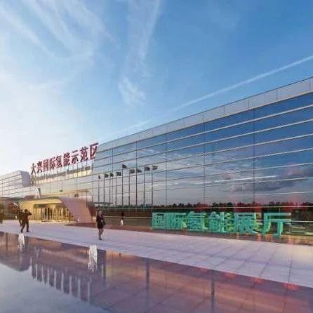 关注!北京南部这个国际产业园,将建全球最大加氢示范站