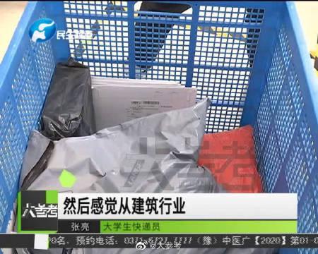 郑州一网点15个快递员都是大学生白天寄快递……