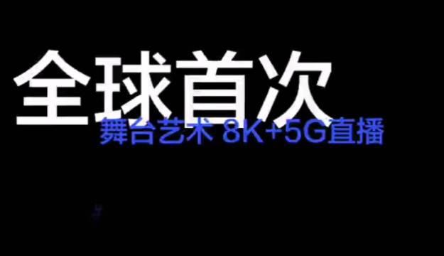 北京重启消费季 文化当先,8K+5G打先锋