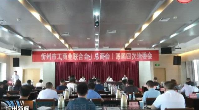忻州市工商联召开四届四次执委会