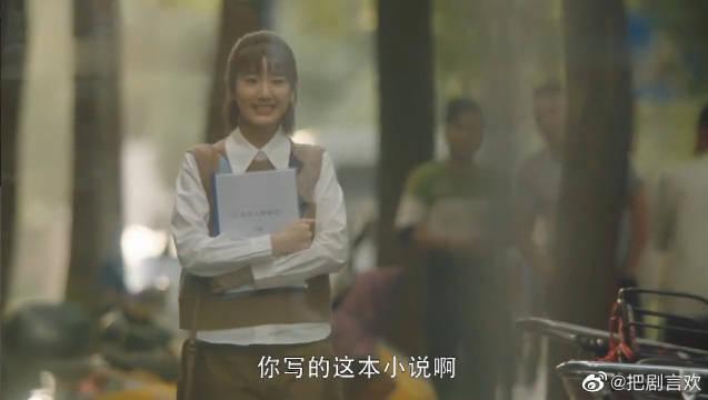 三十而已:钟晓芹随便写的小说,没想到会卖这么高价位!