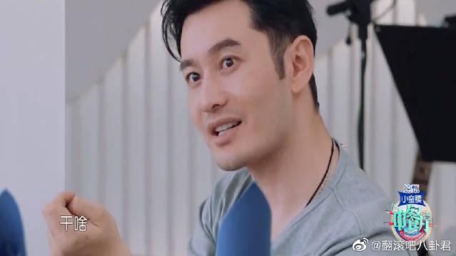 黄晓明一本正经在开会~ 王俊凯、杨紫姐弟俩在底下碎碎念……