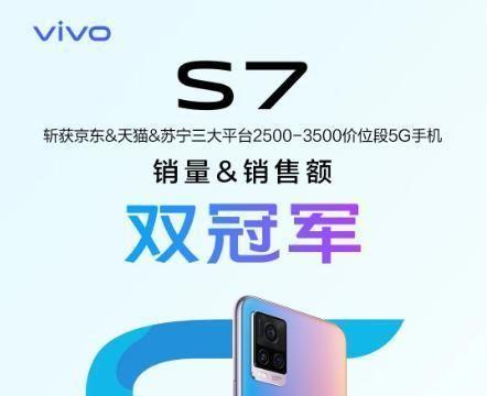 轻薄自拍旗舰vivoS7首销斩获2500-3500价位5G手机销量销售额双冠