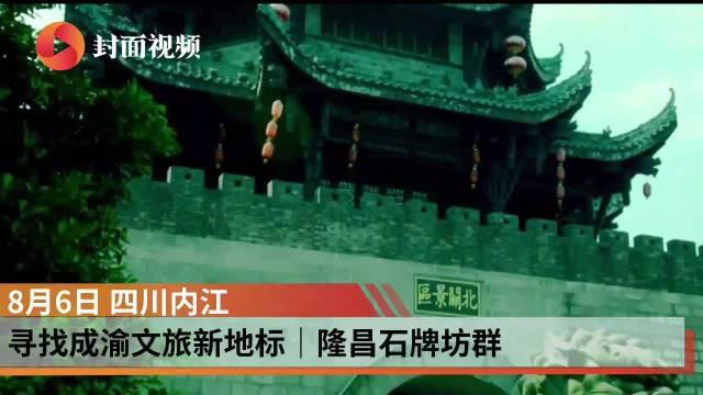 隆昌石牌坊群 散落在巴蜀古驿道上的沧海遗珠