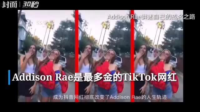 30秒 | TikTok超级网红年入多少?福布斯:前五名轻松捞走千万人民币
