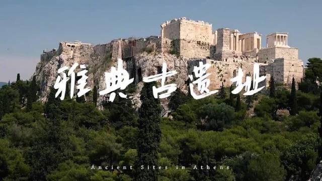 旅拍希腊,看雅典古代遗址,可以追溯到5000多年