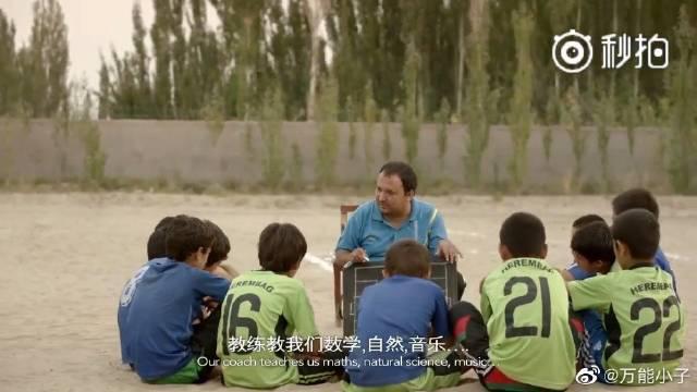 真的看哭了!改编自真人真事的维吾尔足球广告,金马奖导演执导……