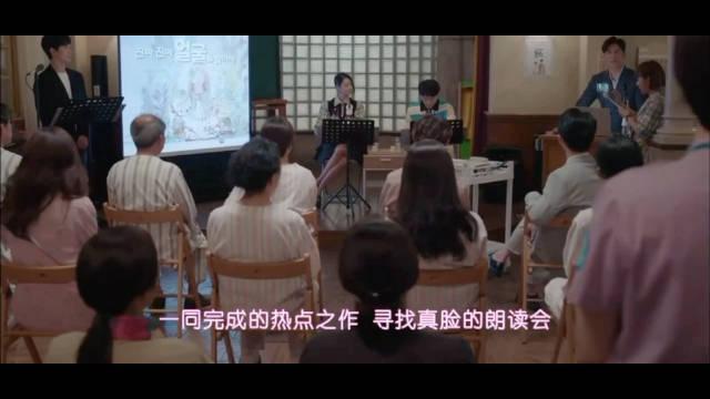 金秀贤|徐睿知 「寻找真脸」 这本童话故事……