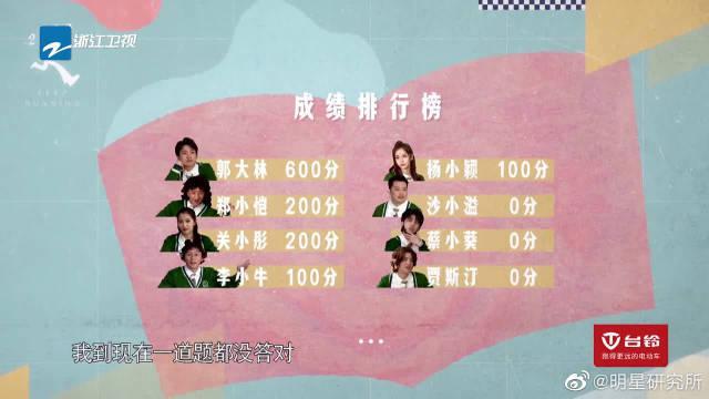 高考答题环节,郭麒麟成绩优异,蔡徐坤一脸蒙圈,竟然交白卷!