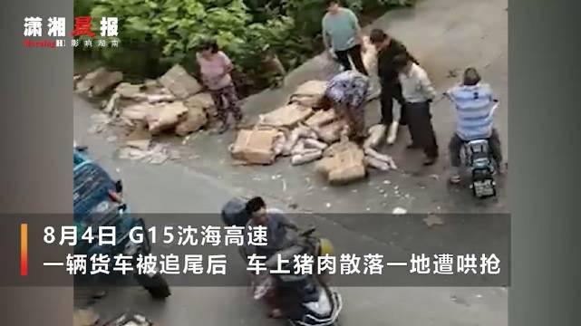 江苏盐城一货车高速侧翻,10吨猪肉遭村民哄抢!连车门都被拉走了
