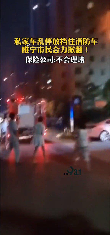 干得漂亮!睢宁市民合力掀翻乱停放的私家车,为消防车开道!