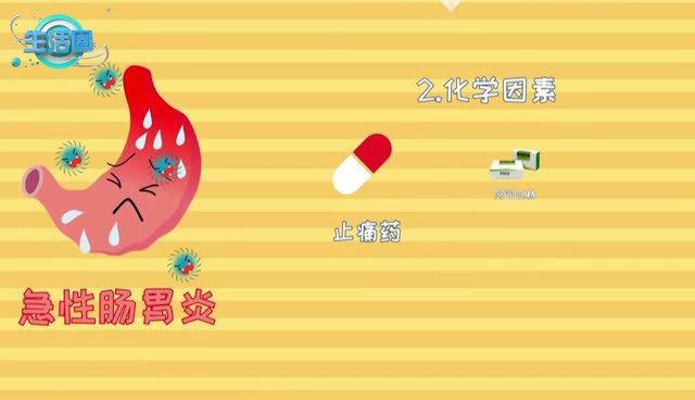 这几种原因都会导致急性肠胃炎,平时一定要注意!(CCTV生活圈)