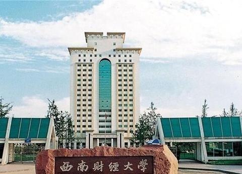 录取分接近,南京邮电、西南交大、西南财大、东北大学分校怎么选