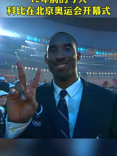12年前,科比在北京奥运会开幕式