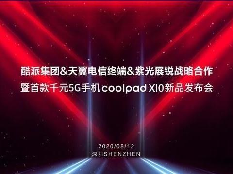 酷派复活!首款千元 5G 手机发布,国产紫光 5G 芯片加持
