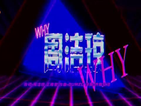 """周洁琼唱跳《why》,甜中带有一丝酷,这是要""""摄魂夺魄""""?"""