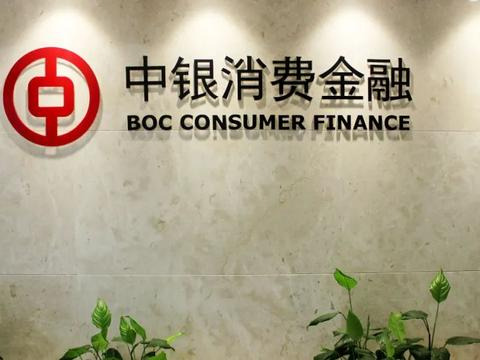 中银消费金融构建科技驱动新生态