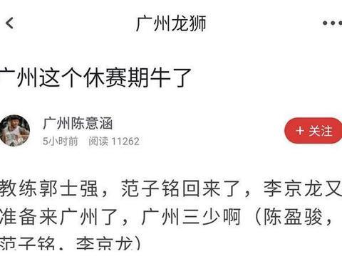 CBA重磅交易!曝李京龙正式离队投奔郭士强,李春江重整争冠阵容