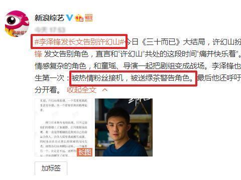 李泽锋发长文谈许幻山,曾被粉丝送绿茶礼包,呼吁分开角色和演员