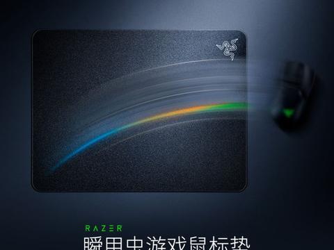 雷蛇Razer Acari瞬甲虫游戏鼠标垫发布:大尺寸,面向电竞玩家