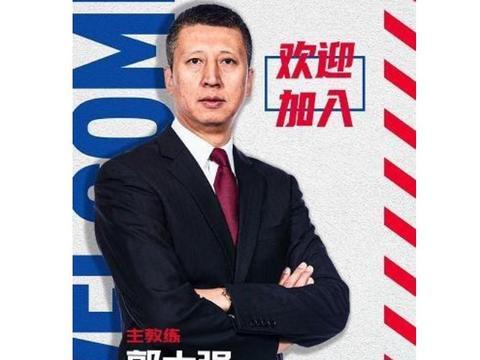 尘埃落定!郭士强宣布出任广州队主教练,大侄子郭艾伦该怎么办?