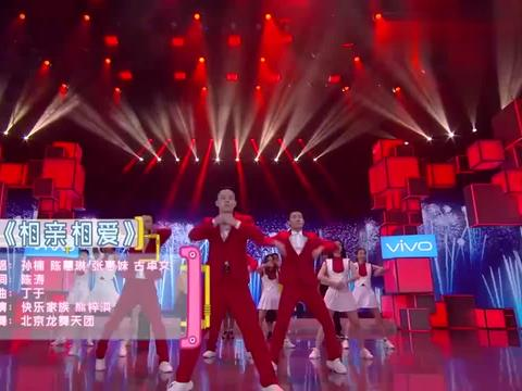 快本:熊梓淇与快乐家族合唱《相亲相爱》,好好听,观众尖叫不断