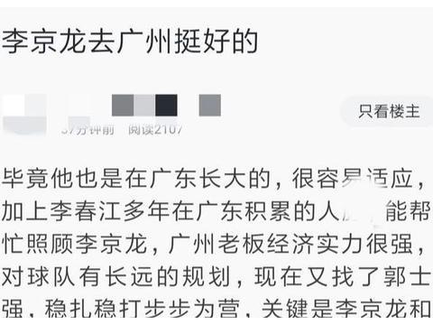 球迷直言李京龙适合广州!防守太差,连原帅都被郭帅弃用