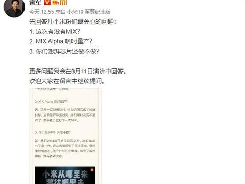 小米雷军称澎湃芯片计划还在继续 一小时引来上万网友点赞