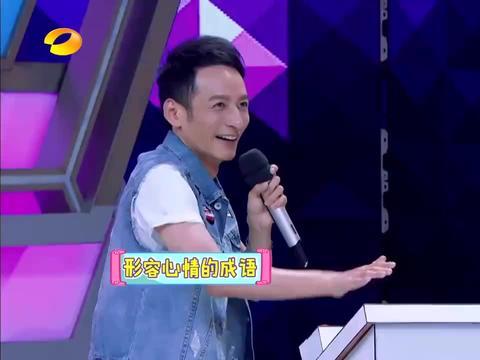 刘宪华玩成语游戏,只说了四个字,何老师笑崩:真是个人才!
