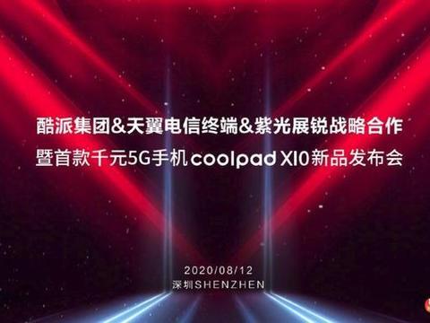 酷派满血复活:将发布千元5G手机,或搭载紫光展锐虎贲T7510芯片
