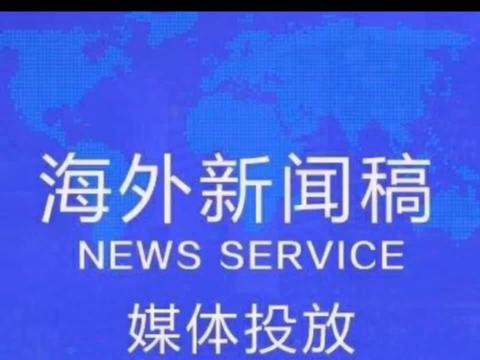一二传媒:海外发稿 外媒发稿 上海外新闻媒体投放新案例
