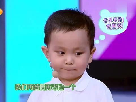 三岁萌娃讲冷笑话惹全场嘉宾爆笑,别看他年纪小什么都会!