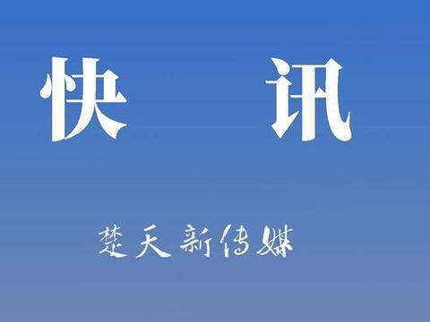 广水市12人吃问题米粉后呕吐腹泻被送医
