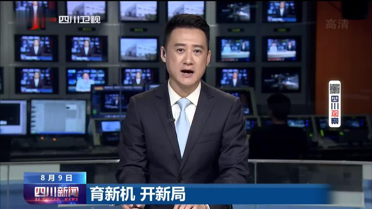 SCTV1 四川新闻        2020.08.09