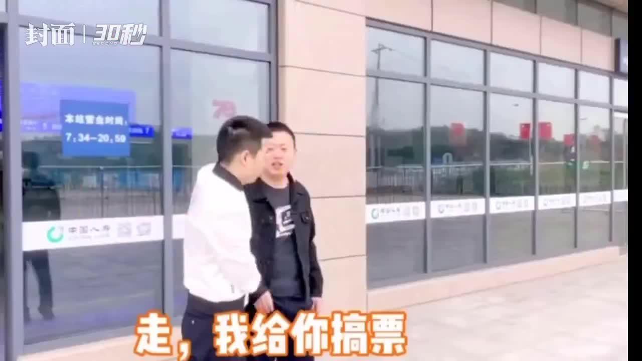"""火车站买不到票遇到""""黄牛""""咋办?民警支招"""