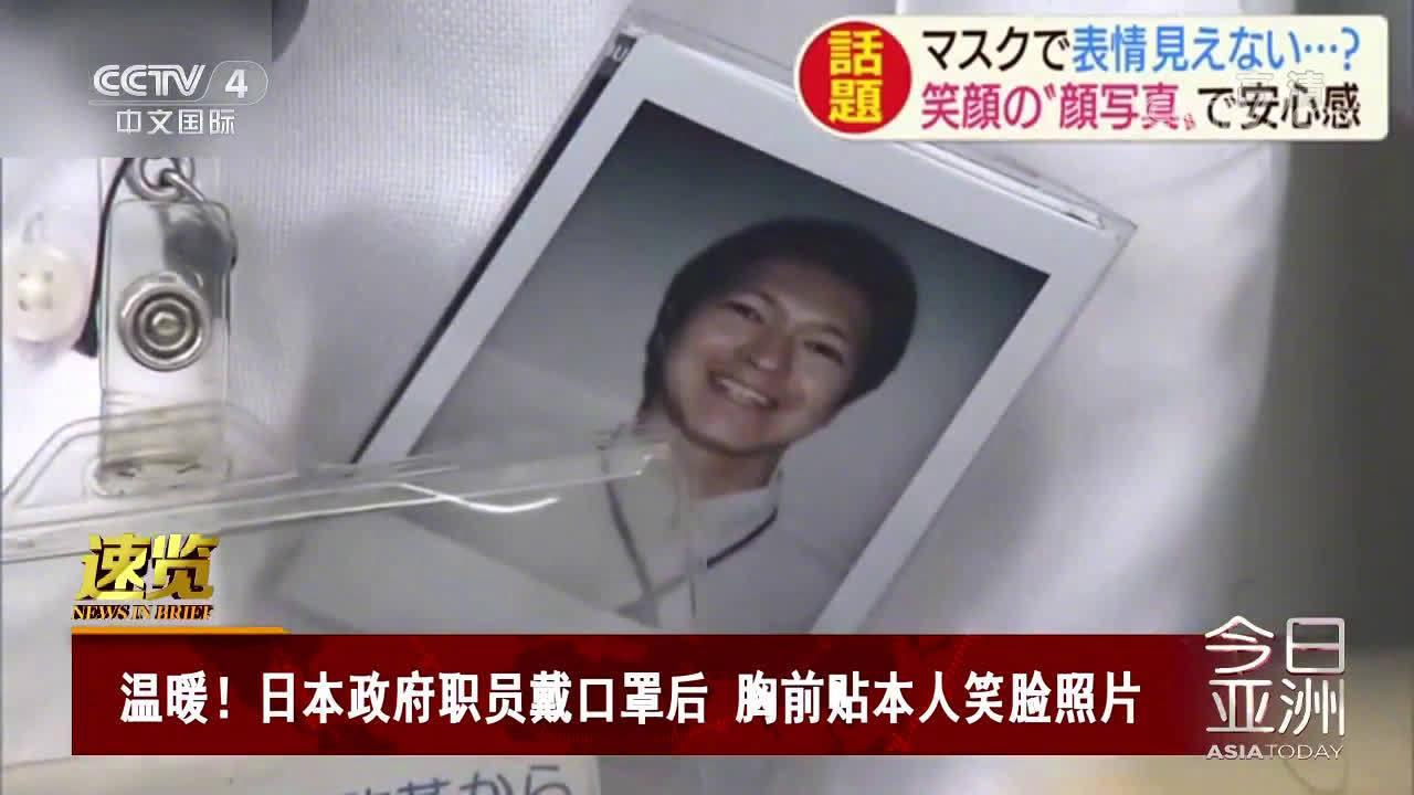 为缓解疫情期口罩带来的冷漠感 日本政府职员胸前贴本人笑脸照片