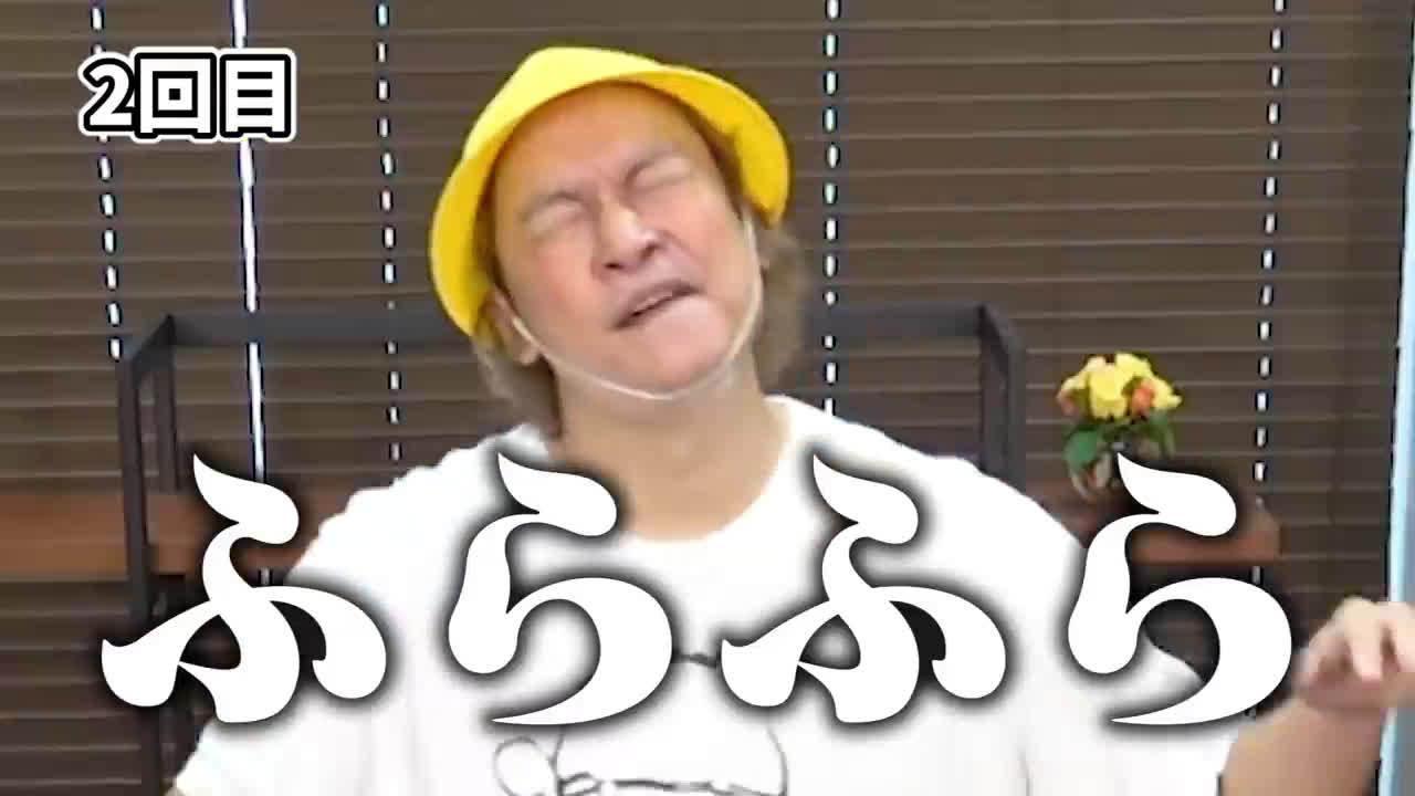 好多在宅的日本艺人在疫情期间都拍摄了「HANDCLAP」的燃脂舞……