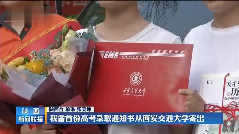 陕西省首份高考录取通知书从西安交通大学寄出