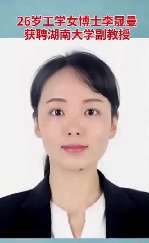 才貌出众的90后女博士李晟曼获聘湖南大学副教授